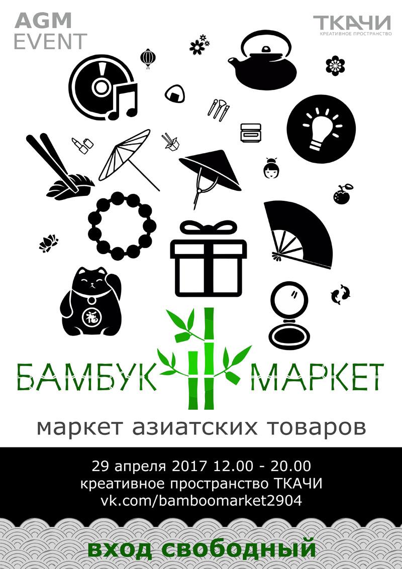 бамбук-маркет 29 апреля 2017 800x1133